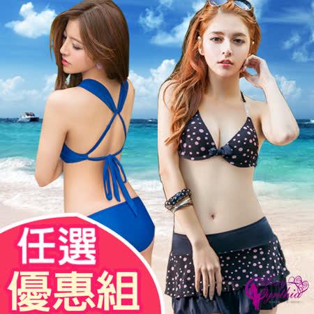 (團購)【Sexy Cynthia】迎夏瘋海邊!韓系比基尼/泳裝 任選2套