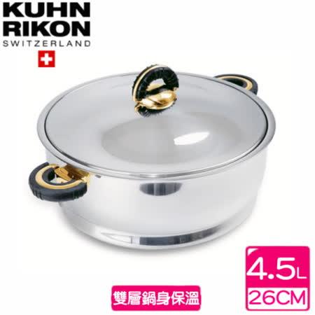 【網購】gohappy線上購物瑞士Kuhn Rikon DUROTHERM金典鍋(4.5L)去哪買愛 買 小 舖