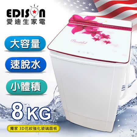 【EDISON愛迪生】8公斤大容量強化玻璃上蓋脫水機/2款任選(E0728)