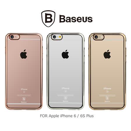 BASEUS Apple iPhone 6/6S Plus 明燦殼