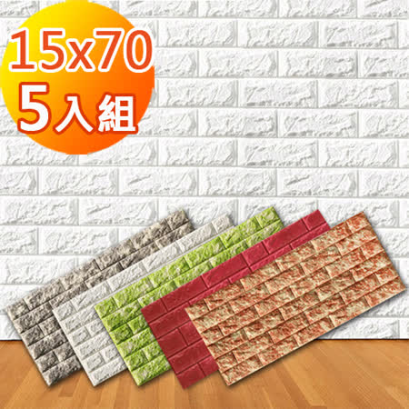 韓國3D立體DIY仿磚紋壁貼/仿文化石壁貼_長條5片