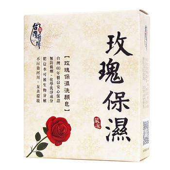 玫瑰保濕洗顏皂125g