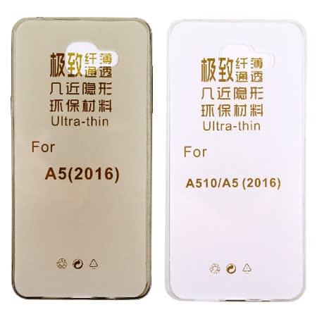 【KooPin力宏】Samsung Galaxy A5 (2016版) 5.2吋極薄隱形保護套◆買一送一不挑色◆