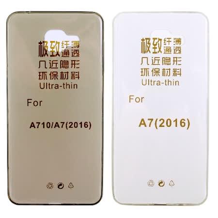 【KooPin力宏】Samsung Galaxy A7 (2016) / A710X 極薄隱形保護套◆買一送一不挑色◆