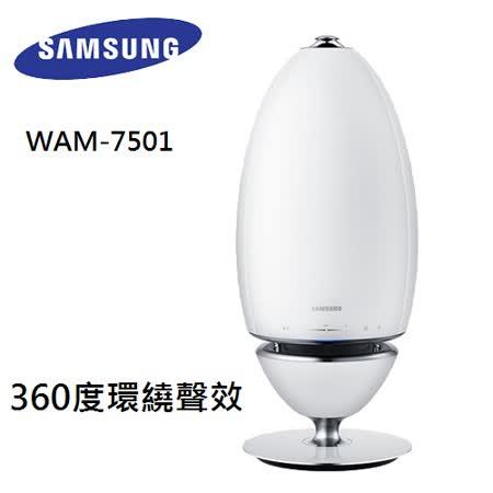 贈送腳架 SAMSUNG三星 360度無指向性喇叭 WAM7501 (公司貨)