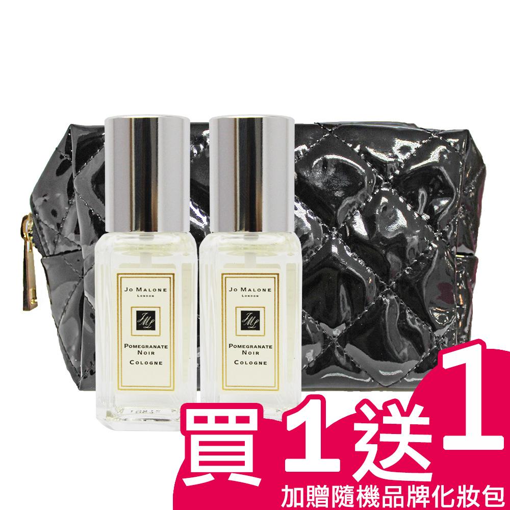 【買一送一】Jo Malone 黑石榴淡香水 9ml-無盒裝 (送) 化妝包
