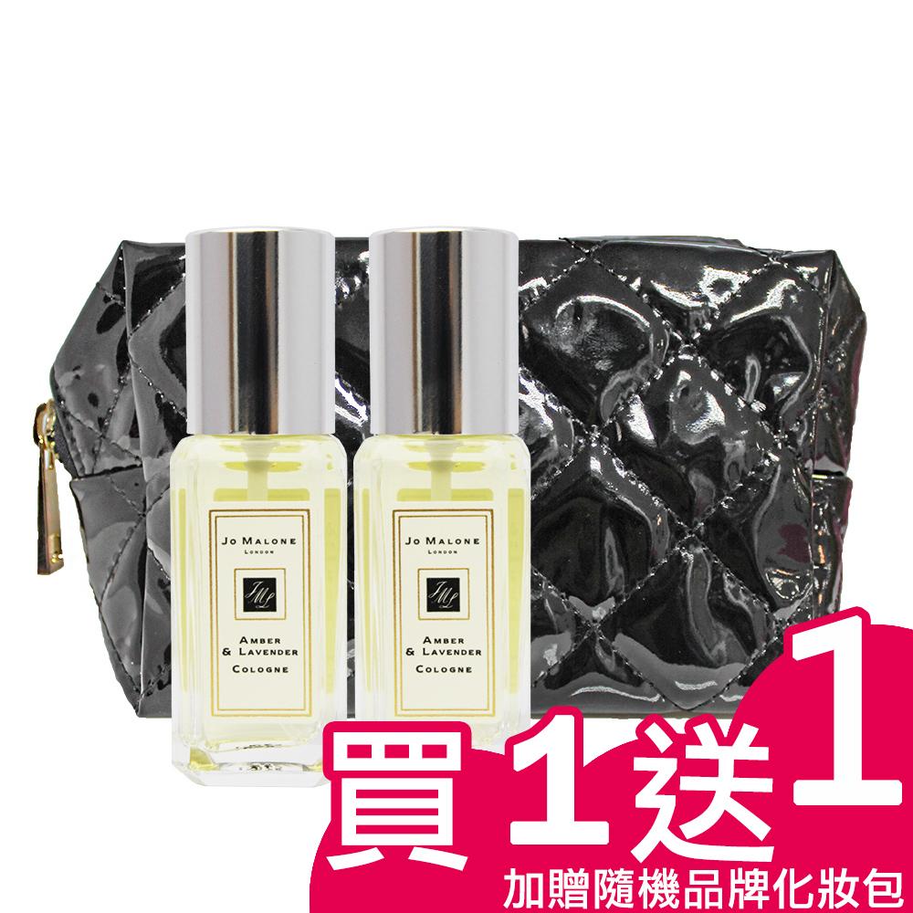 【買一送一】Jo Malone 琥珀與薰衣草淡香水 9ml-無盒裝 (送) 化妝包