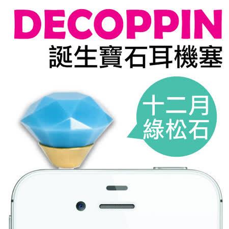 Decoppin 誕生石耳機防塵蓋 十二月
