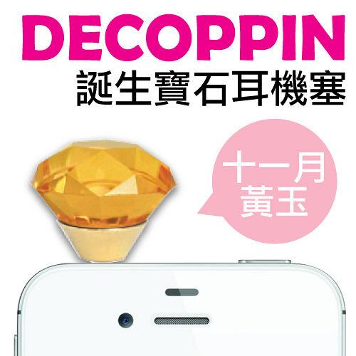 Decoppin 誕生石耳機防塵蓋 十一月