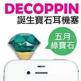 Decoppin 誕生石耳機防塵蓋 五月