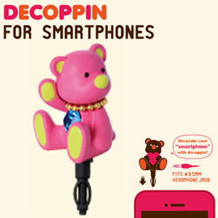 Decoppin Animal 動物造型耳機防塵蓋 小熊/水鑽