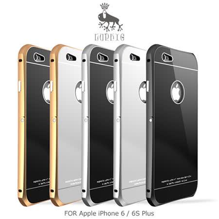LUPHIE Apple iPhone 6/6S Plus 金屬邊框鋼化背殼(支架款)
