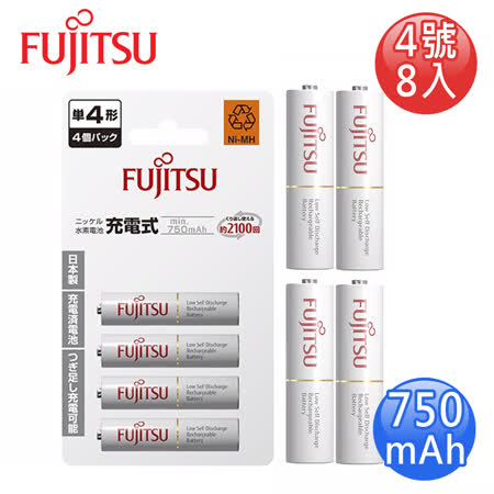 FUJITSU富士通 低自放750mAh充電電池(4號8入)