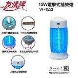 友情牌 友情捕蚊燈VF-1552 (15W誘蚊燈管、電擊式)