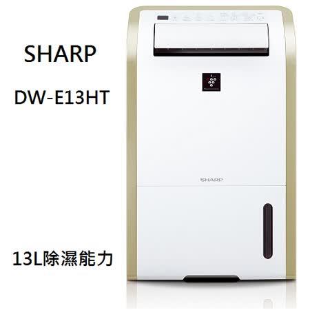 SHARP 夏普 13L 3D廣角清淨除濕機 DW-E13HT(公司貨)