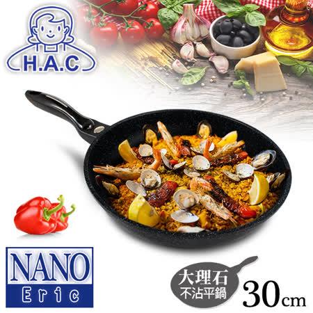 【NANO】銀奈米大理石不沾平底鍋-30CM