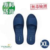 【零滿足】MIT環保室內防滑設計拖鞋(XL:藍色)