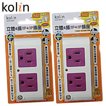 歌林Kolin-4插2P+3P插座(KEX-SH04)-2入