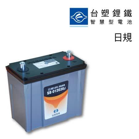 【台塑】智慧型鋰鐵電瓶/電池(含安裝) 日規60Ah-LB L