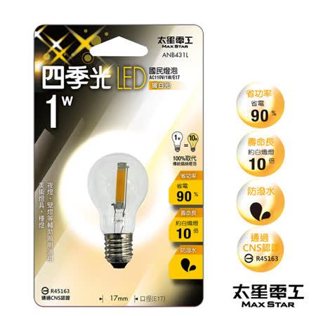 【太星電工】四季光LED國民燈泡E17/1W/暖白光    ANB431L
