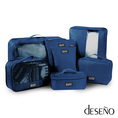 Deseno-防潑水多功能旅行收納七件組-寶藍