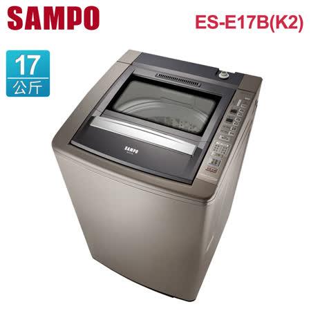[促銷]SAMPO聲寶 17公斤好取式定頻洗衣機ES-E17B(K2)送安裝