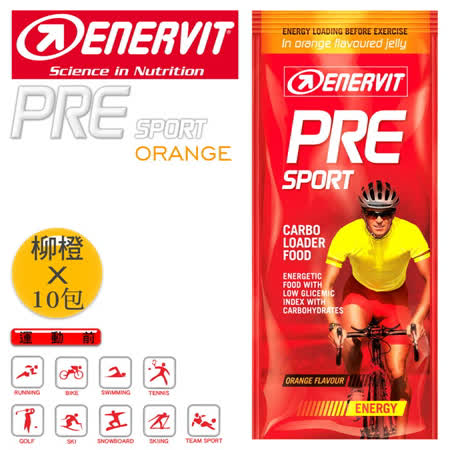 ENERVIT義維力PRE SPORT 能量補給果凍(柳橙口味)(10包裝)