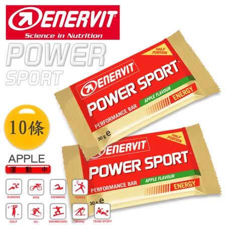 ENERVIT 義維力 POWER SPORT 能量補給棒(蘋果)(7+1包)