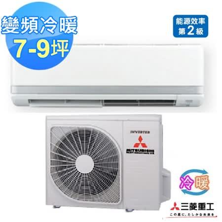 全新福利品【三菱重工】7-9坪變頻冷暖分離式SRK/SR-C50ZKXT-S(含運/不安裝)