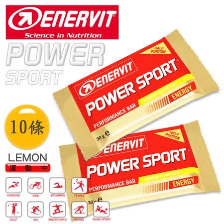 ENERVIT義維力POWER SPORT能量補給棒(檸檬)(10條)