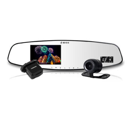 響尾蛇 MTR-8950 後視鏡1080P行車紀錄器+偵測雷達 (送3行車紀錄器 app2G記憶卡+免費安裝)