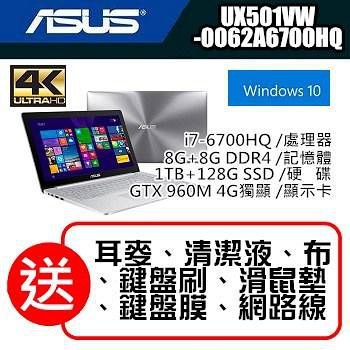 ASUS華碩 UX501VW-0062A6700HQ i7-6700 1TB+128G 4G獨顯頂級效能4K筆電 加碼送七大好禮(滿額再領千元購物金)
