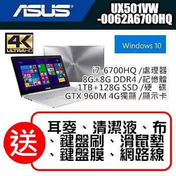 ASUS華碩 UX501VW-0062A6700HQ i7-6700 1TB+128G 4G獨顯頂級效能4K筆電 加碼送七大好禮