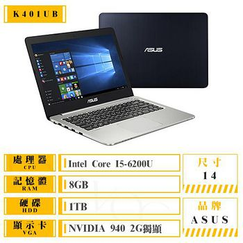 ASUS 華碩 K401UB-0042A6200U 14吋FHD i5-6200U NV940 2G獨顯 i5六代搭8G記憶體 效能戰鬥筆電