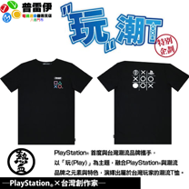普雷伊 「玩」潮T PlayStation×Fever聯名T恤- L號