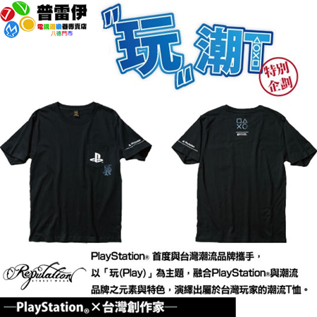 普雷伊 「玩」潮T PlayStation×Reputation聯名T恤- L號