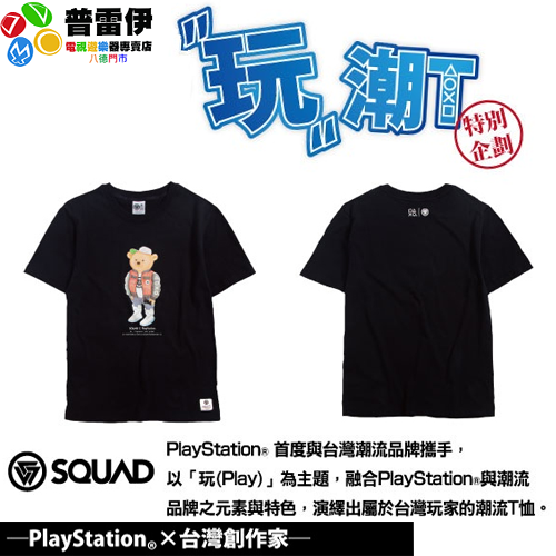 普雷伊 「玩」潮T PlayStation×SQUAD聯名T恤- L號