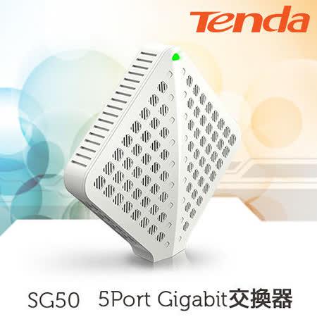 Tenda SG50 5埠Gigabit 高效散熱交換器