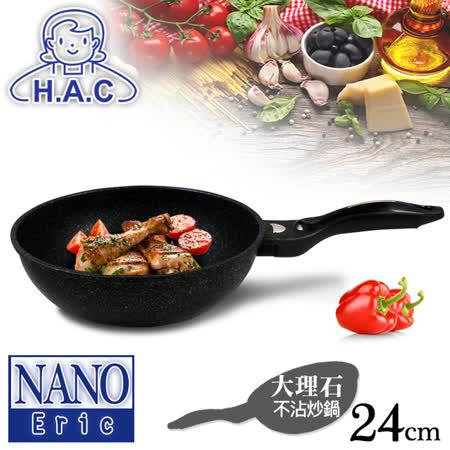 【NANO】銀奈米大理石不沾炒鍋-24CM