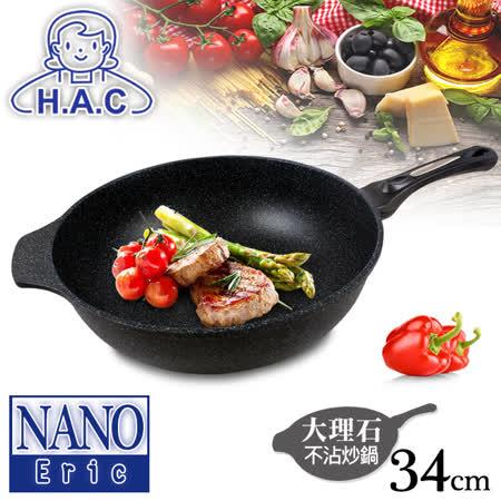 【NANO】銀奈米大理石不沾炒鍋-34CM