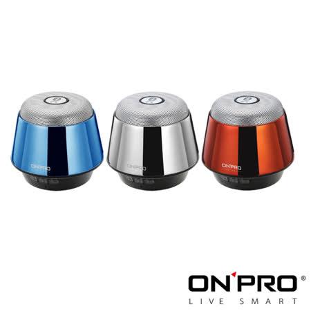 ONPRO MA-SP03 金屬質感攜帶型無線藍牙喇叭