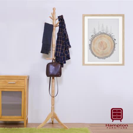 漢妮Hampton蘿拉古典實木衣帽架(三色可選)