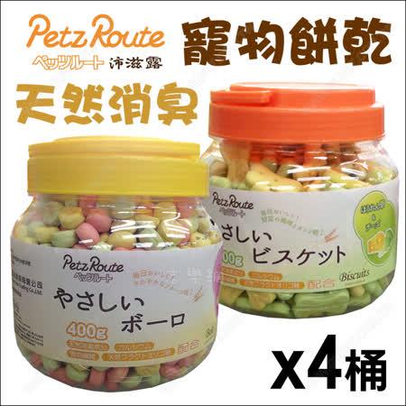 【網購】gohappy快樂購物網【4桶組】Petz Route日本沛滋露《犬用天然消臭餅乾400g桶裝》評價怎樣大 遠 百 台南