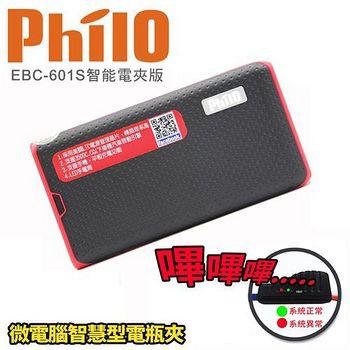 Philo飛樂 EBC-601S微電腦智能電瓶夾進階版救車行動電源 (附贈防震耐摔收納包)