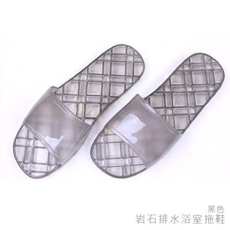 【333家居鞋】岩石排水浴室拖鞋-黑色