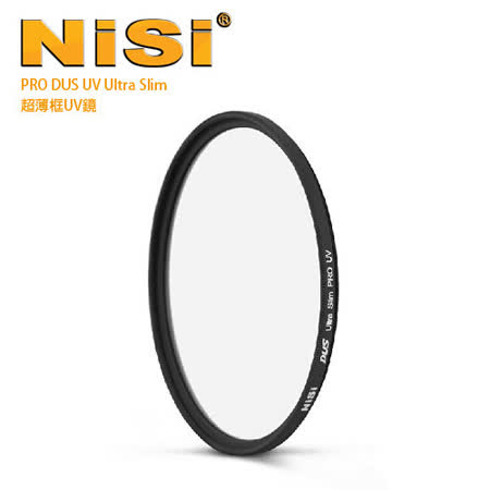 NiSi 耐司 UV 58mm DUS Ultra Slim PRO 超薄框UV鏡(公司貨)