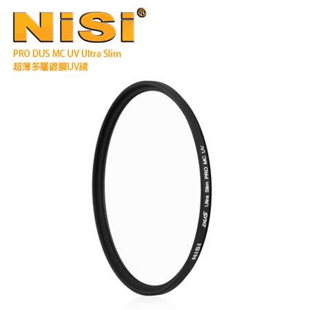 NiSi 耐司 MCUV 58mm DUS Ultra Slim PRO 超薄雙面多層鍍膜UV鏡(公司貨)