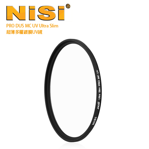 NiSi 耐司 MCUV 95mm DUS Ultra Slim PRO 超薄雙面多層鍍膜UV鏡(公司貨)