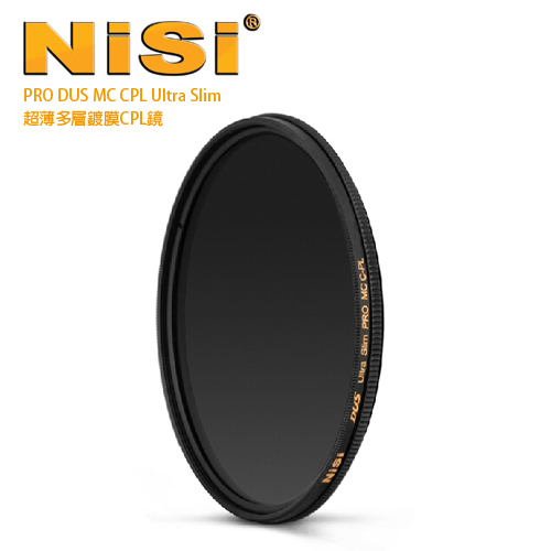 NiSi 耐司 MC CPL 72mm DUS Ultra Slim PRO 超薄多層鍍膜偏光鏡(公司貨)