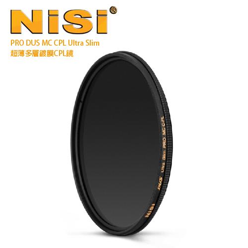 NiSi 耐司 MC CPL 95mm DUS Ultra Slim PRO 超薄多層鍍膜偏光鏡(公司貨)